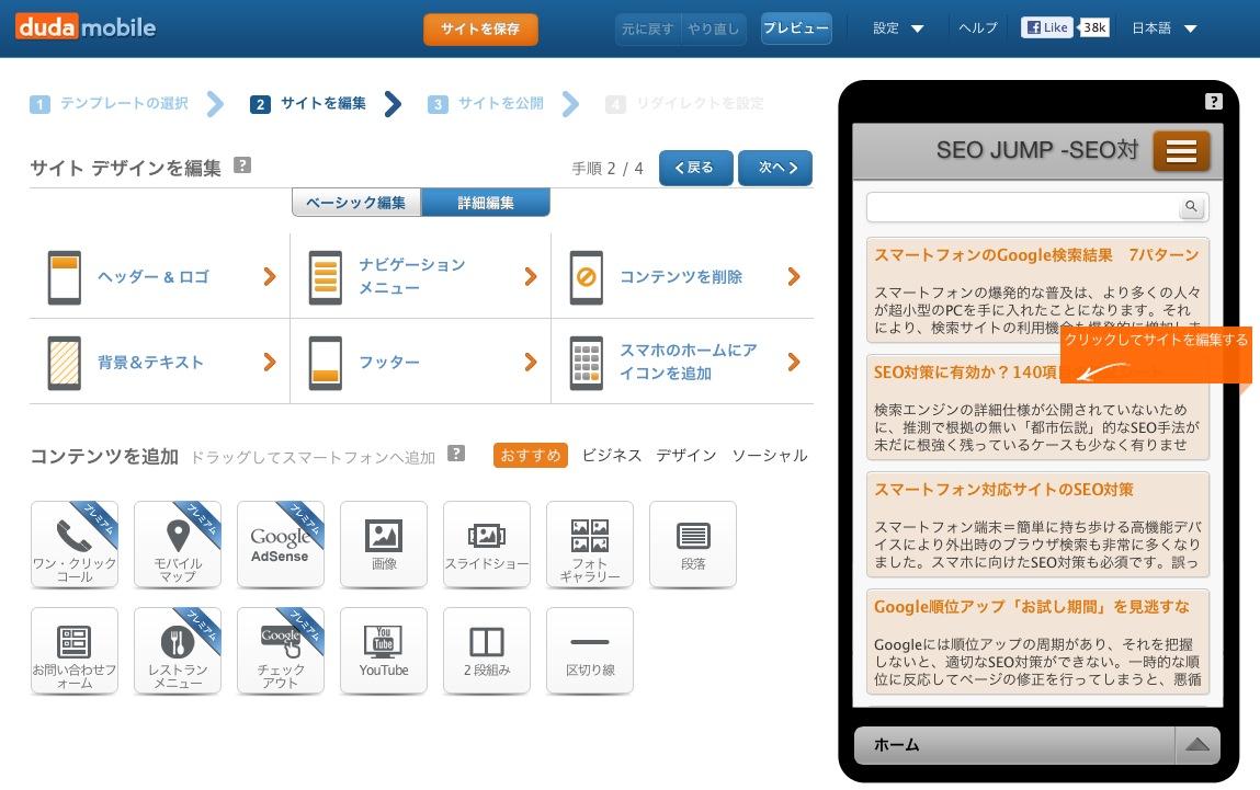 duda mobile 設定画面