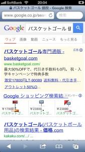 Google 商品リスト