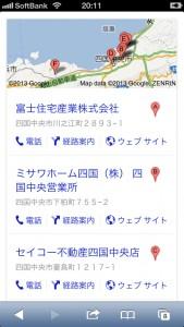 Google+ ローカル
