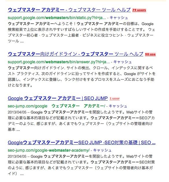 検索結果のスクリーンショット