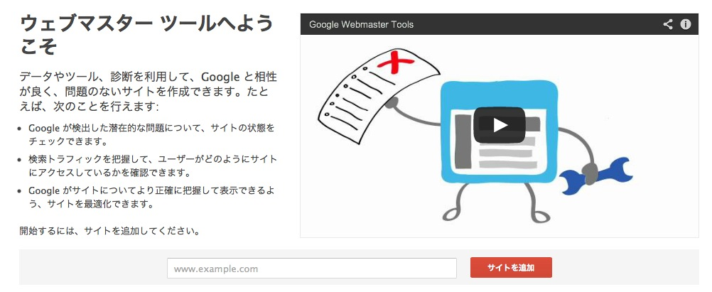 ウェブマスターツール:サイトURLを入れる