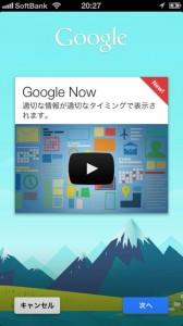 iOS版Google Now | Google検索アプリ