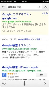google-search-ios-app-2