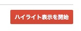 スクリーンショット 2014-02-08 21.23.39