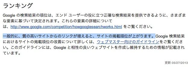 スクリーンショット 2013-06-20 21.50.15