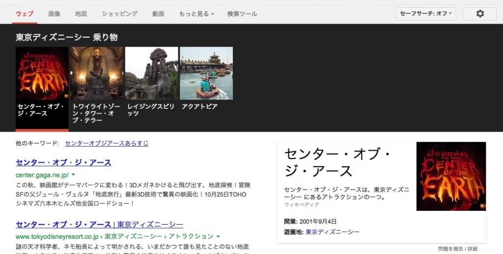 Googleカルーセル 東京ディスニーシーのキャプチャ