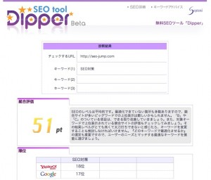 SEOtool Dipper
