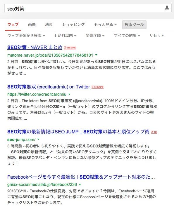 スクリーンショット 2013-07-17 19.48.39