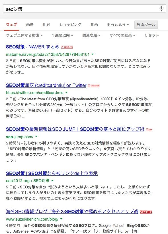 スクリーンショット 2013-07-17 19.48.08