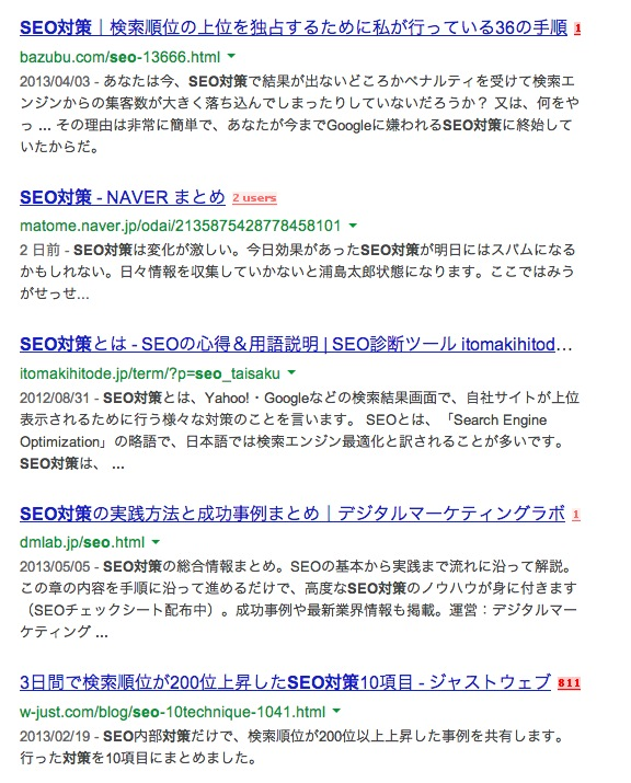 スクリーンショット 2013-07-17 21.59.31