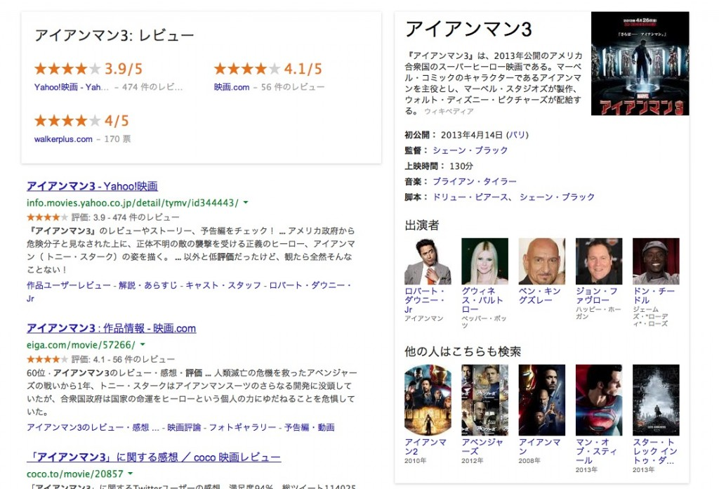 Google映画レビュー image