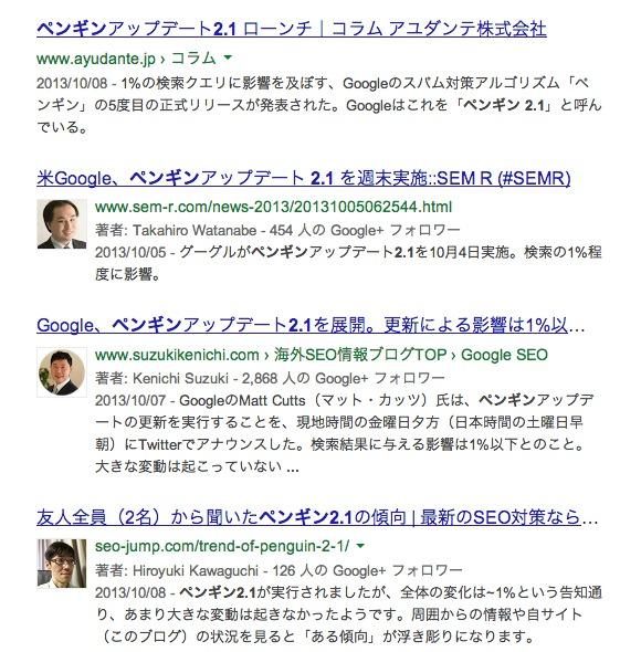 スクリーンショット 2013-10-17 21.25.48