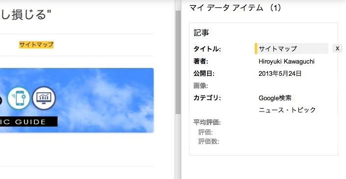 スクリーンショット 2013-11-29 20.06.22