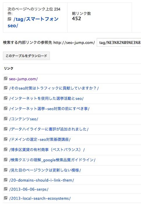 スクリーンショット 2013-11-02 21.18.48