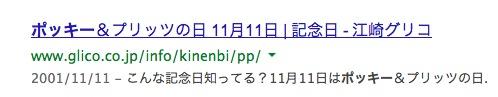 スクリーンショット 2013-11-10 18.40.51