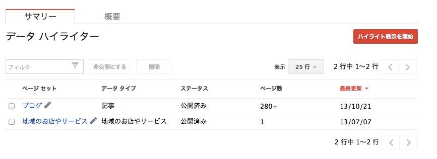 スクリーンショット 2013-10-31 19.46.42