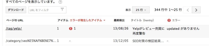 スクリーンショット 2013-12-16 21.43.26