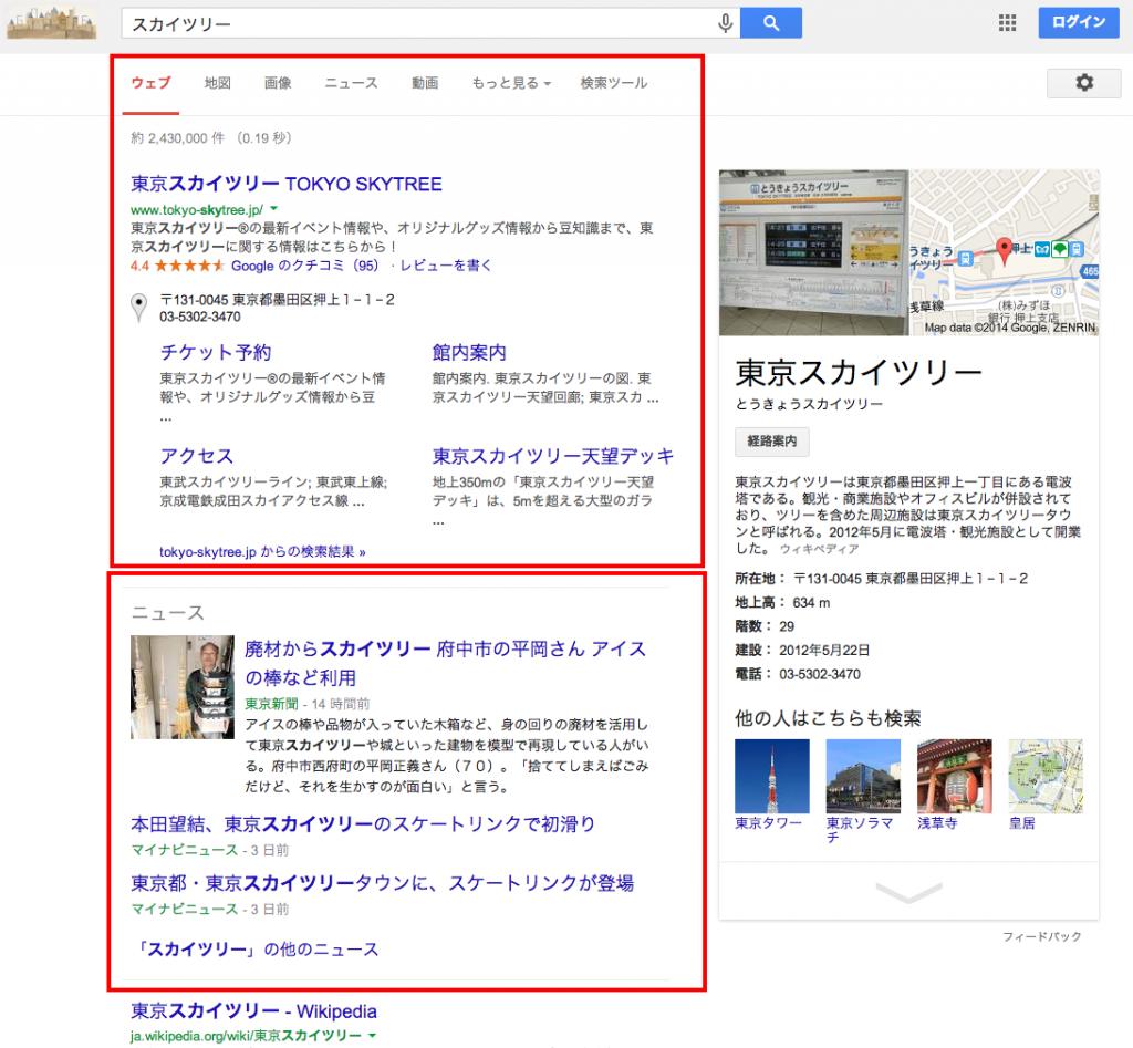スカイツリー   Google 検索