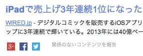 スクリーンショット 2014-01-18 17.45.50