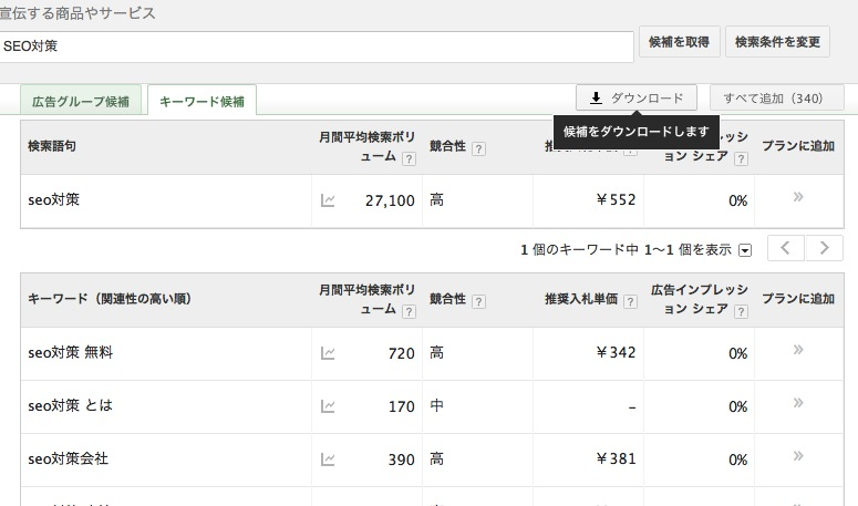 スクリーンショット 2013-12-31 12.55.58