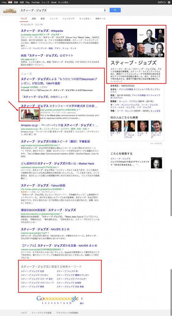 スティーブ・ジョブズ   Google 検索
