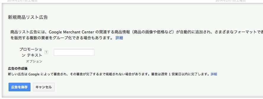 スクリーンショット 2014-02-01 15.39.09