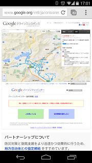 Screenshot_2014-02-17-17-01-22