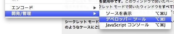 スクリーンショット 2014-02-01 21.20.13