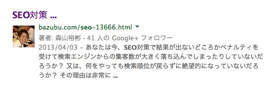 スクリーンショット 2014-03-05 13.31.42